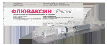 вакцина Флюваксін